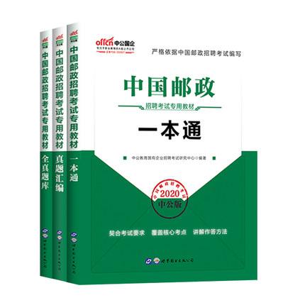 国企招聘考试2020中国邮政招聘考试教材一本通+真题汇编+全真题库(共3本)