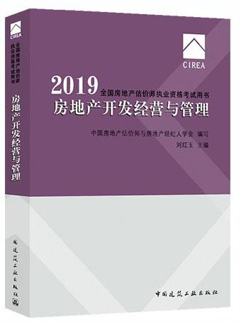 2019全国房地产估价师执业资格考试用书-房地产开发经营与管理