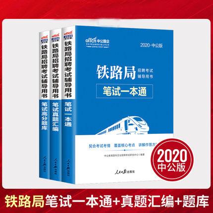 中公教育2020铁路局招聘考试笔试一本通+笔试真题汇编+高分题库(共3本)