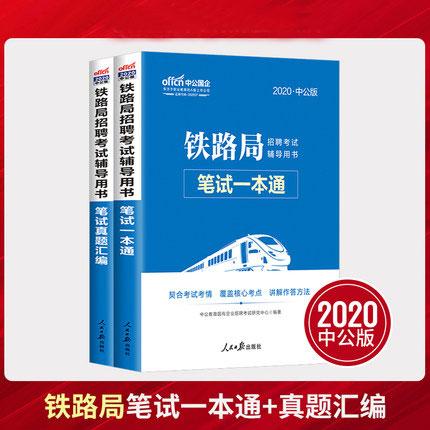 中公教育2020铁路局招聘考试笔试一本通+笔试真题汇编(共2本)