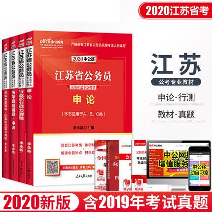中公教育2020江苏省公务员考试教材+历年真题精解-申论+行测(共4本)