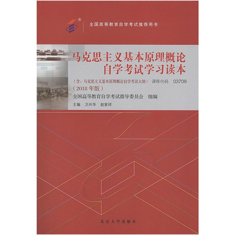 03709 马克思主义基本原理概论自学考试学习读本-自考教材(2018年版)