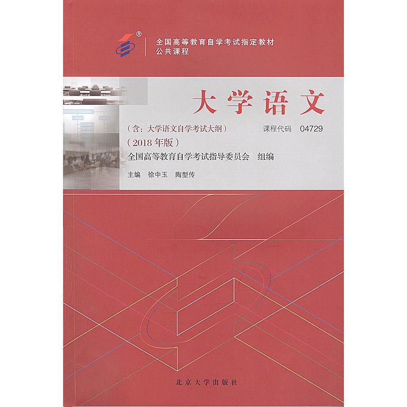 04729 大学语文-自考教材(2018年版)附考试大纲