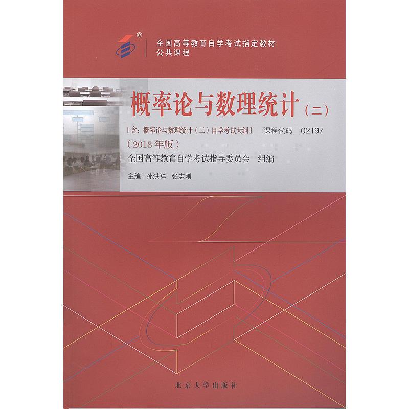 02197 概率论与数理统计-自考教材(二)2018年版 附考试大纲