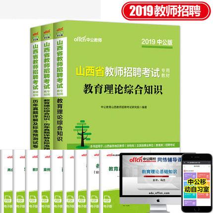 中公2019山西省教师招聘考试教材+历年真题-数学教育理论综合知识(共3本)