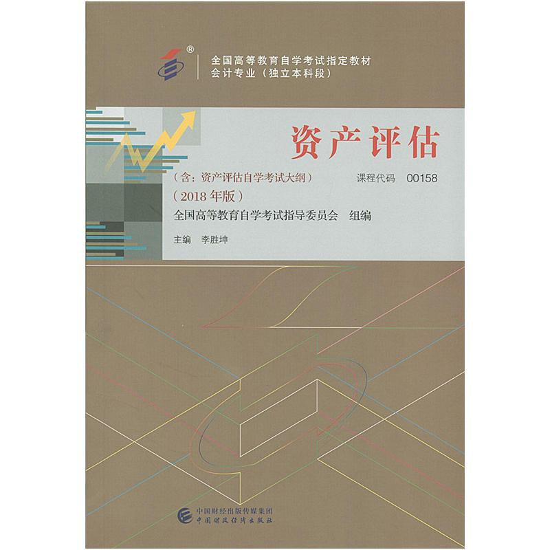 00158 资产评估-自考教材(2018年版)附考试大纲