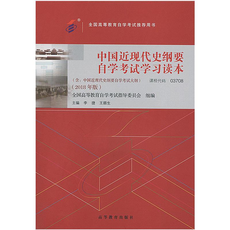 03708 中国近现代史纲要自学考试学习读本-自考教材(2018年版)