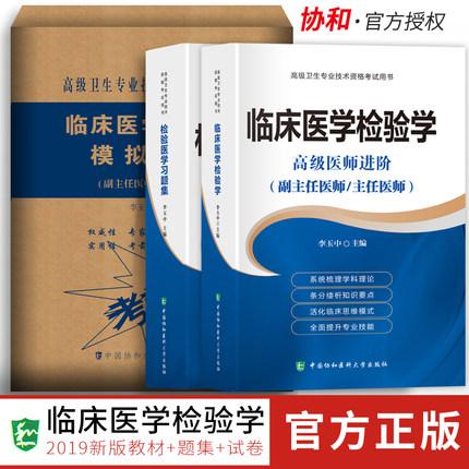 协和2019年版临床医学检验学高级医师进阶(副主任医师/主任医师)+习题集+模拟试卷(共3本)