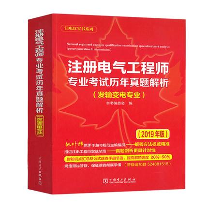 2019年版注册电气工程师专业考试历年真题解析(发输变电专业)