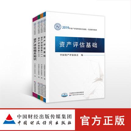 2019年资产评估师全国统一考试教材(全套4本)中国资产评估协会编