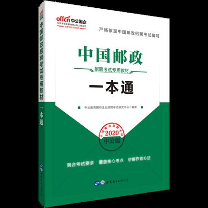 2020中国邮政招聘考试教材一本通(适用全国邮政招聘考试)