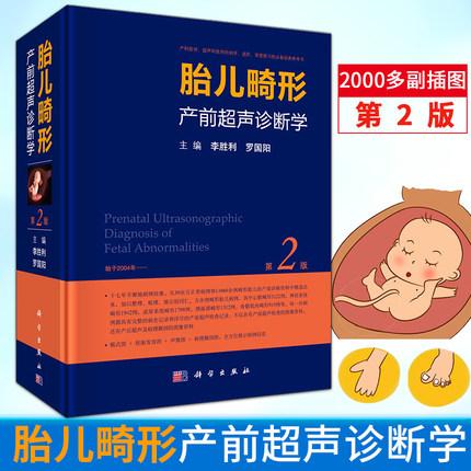 胎儿畸形产前超声诊断学(第2版)超声医学妇产超声科医胎儿畸形超声诊断医学