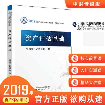 2019年资产评估师全国统一考试教材-资产评估基础
