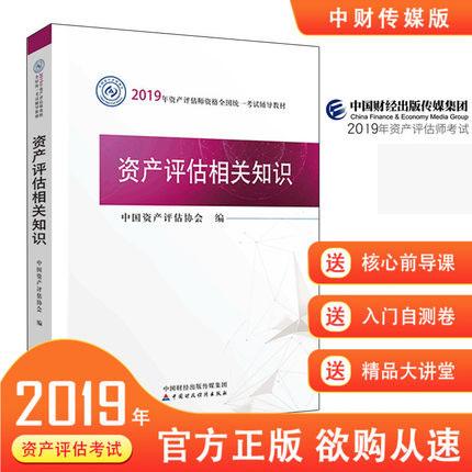 2019年资产评估师全国统一考试教材-资产评估相关知识