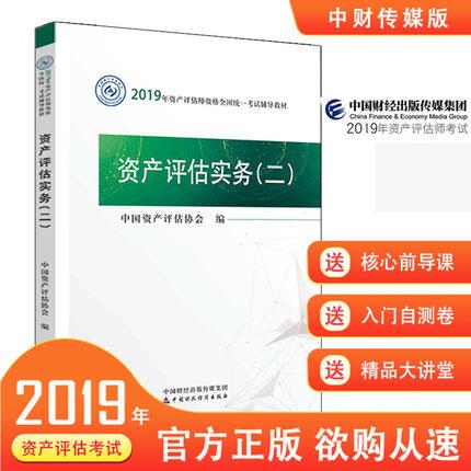2019年资产评估师全国统一考试教材-资产评估实务(二)