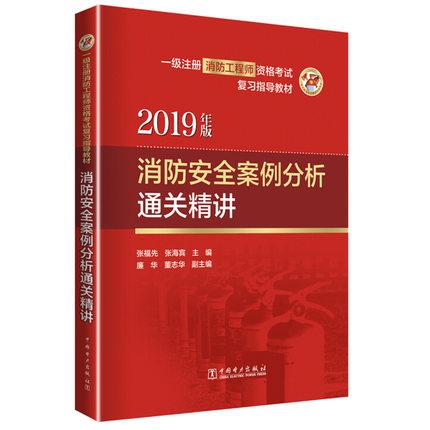 2019年一级注册消防工程师资格考试复习指导教材-消防安全案例分析通关精讲