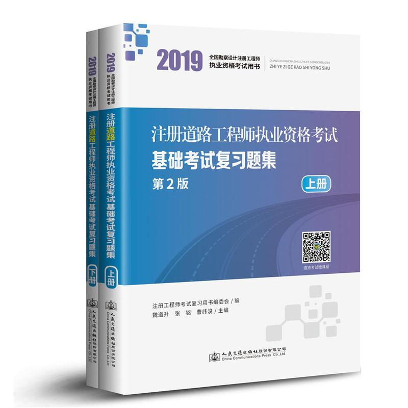 2019年全国注册道路工程师执业资格考试基础考试复习题集(上下册)第2版