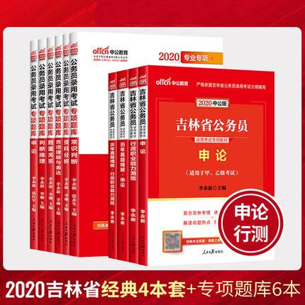 中公2020吉林省公务员考试用书教材+历年真题+专项题库-申论+行测(共10本)