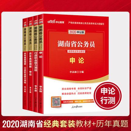 中公教育2020年湖南省公务员考试用书教材+历年真题精解-申论+行测(共4本)