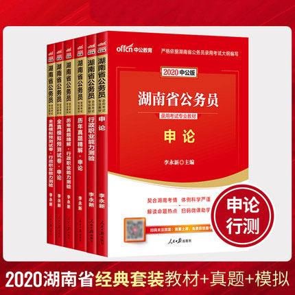 中公教育2020年湖南省公务员考试教材+历年真题+全真模拟预测试卷-申论+行测(全套6本)