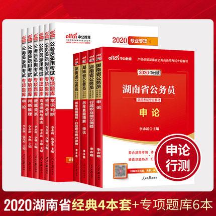 中公2020湖南省公务员考试用书教材+历年真题+专项题库-行测+申论(共10本)