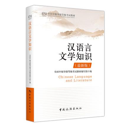2019年全国中级导游等级考试教材-汉语言文学知识(最新版)中国旅游出版社