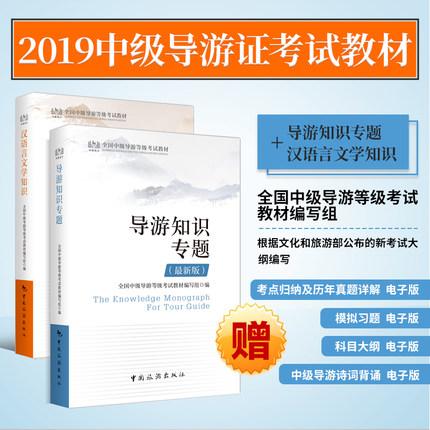 2019新版全国中级导游等级考试教材-导游知识专题+汉语言文学知识(共2本)