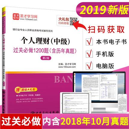2019年个人理财(中级)过关必做1200题-银行从业人员职业资格考试辅导(含2018年10月真题)