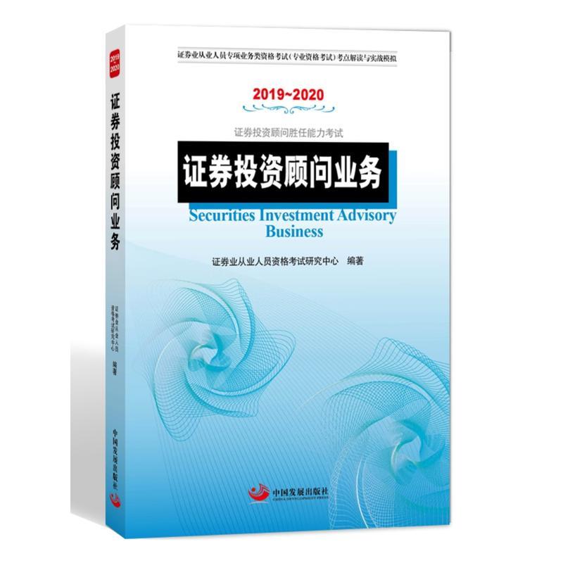 2019-2020证券投资顾问胜任能力考试考点解读与实战模拟-证券投资顾问业务