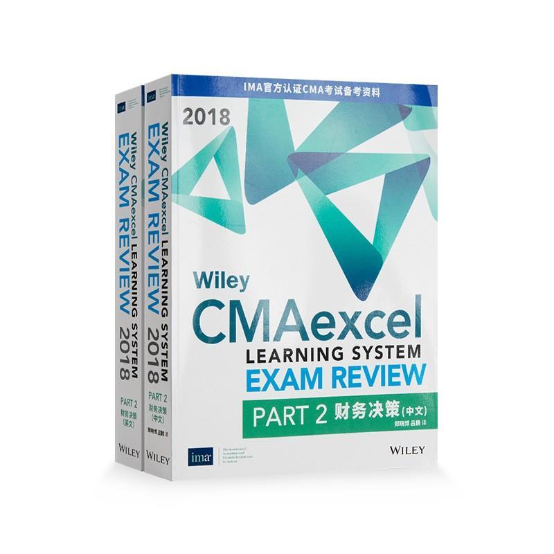 2019Wiley美国注册管理会计师(CMA)认证考试辅导教材-财务决策(第二部)英汉对照(共2册)