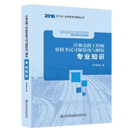 2019年注册道路工程师资格考试习题精练与解析(专业知识)不改版