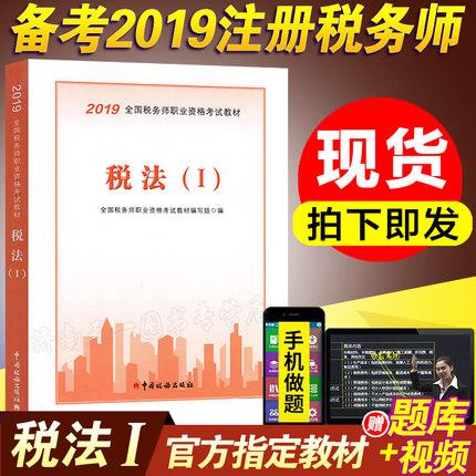 2019年全国税务师职业资格考试教材-税法一