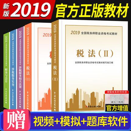 2019年全国注册税务师资格考试教材(全套5本)赠视频课件