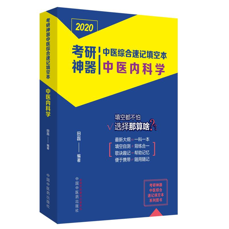 2020考研神器中医综合速记填空本-中医内科学(歌诀趣记 背练合一)