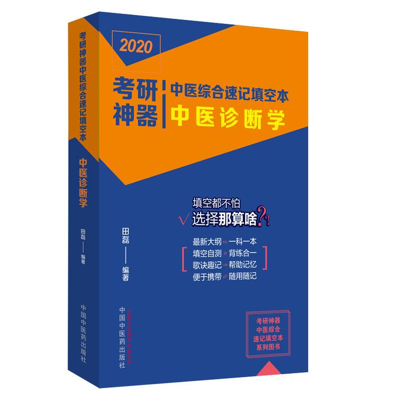 2020考研神器中医综合速记填空本-中医诊断学(歌诀趣记 背练合一)