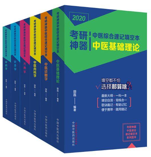 2020考研神器中医综合速记填空本-中医内科学+基础理论+诊断学+针灸学+中药学+方剂学(全套6本)