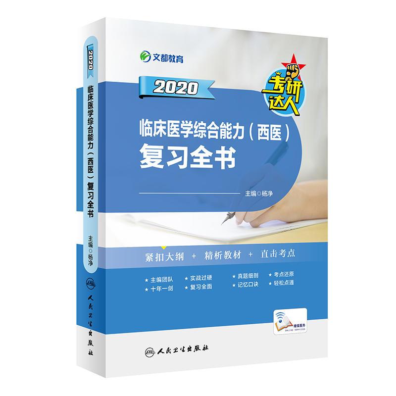 2020临床医学综合能力(西医)复习全书(配增值)紧扣大纲+精析教材+直击考点