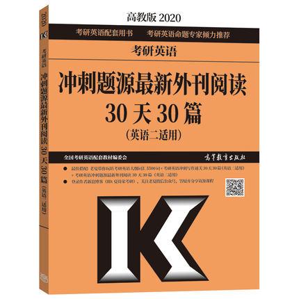 高教版2020考研英语冲刺题源最新外刊阅读通关30天30篇(英语二适用)