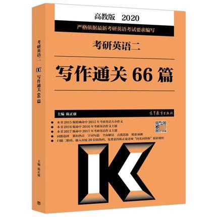 高教版2020考研英语二写作通关66篇