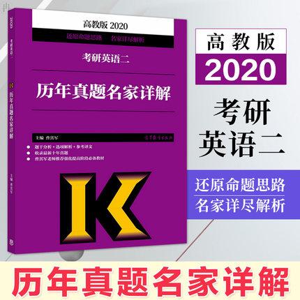 2020考研英语二历年真题名家详解(还原命题思路 名家详尽解析)