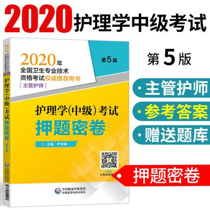 2020年护理学(中级)考试押题密卷(主管护师)全国卫生专业技术资格考试(赠题库)