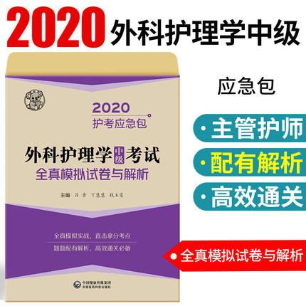 2020外科护理学(中级)考试全真模拟试卷与解析-2020护考应急包护理学中级主管