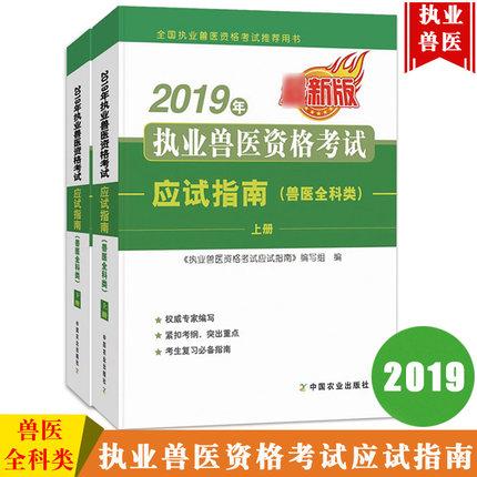 2019年执业兽医资格考试应试指南(兽医全科类)上下册 中国农业出版社