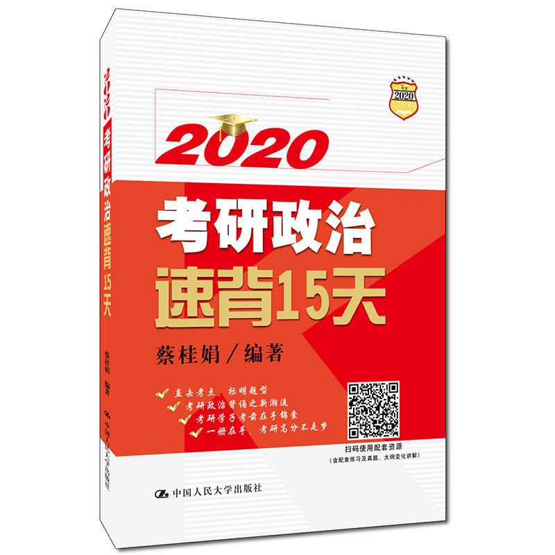 2020考研政治速背15天(直击考点 标明题型)