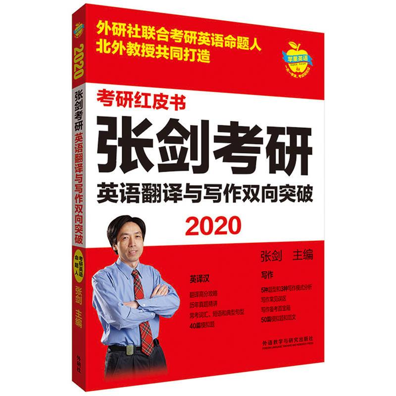 2020张剑考研英语翻译与写作双向突破(苹果英语考研红皮书)