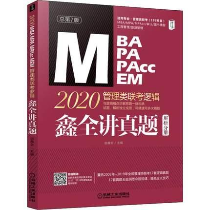 2020MBA、MPA、MPACCMEM管理类联考逻辑-鑫全讲真题