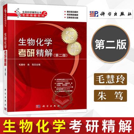 生物化学考研精解-生命科学辅导丛书之考研精解系列(第二版)
