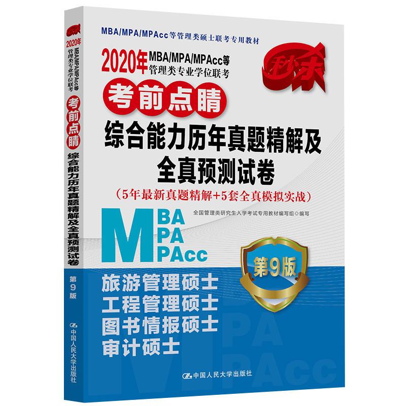 2020年MBA/MPA/MPAcc等管理类专业学位联考考前点睛-综合能力历年真题精解及全真预测试(5年最新真题精解+5套全真模拟实战)