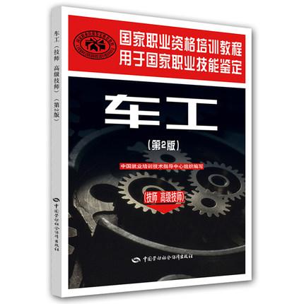 车工(技师 高级技师)国家职业资格培训教程(第2版)