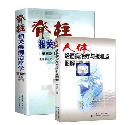 脊柱相关疾病治疗学(第三版)+人体经筋病治疗与扳机点图解(共2本)脊柱消化系统疾病治疗